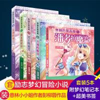 5册意林小小姐系列彭柳蓉著奥林匹斯蔷薇女神的预言魔女的叹息 冥王的诅咒月神的眼泪潘多拉魔盒青少年读物青春校园小说