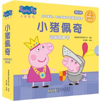 小猪佩奇动画故事书(第4辑)(10册套装)