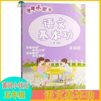 2021版龙门书局黄冈小状元语文基本功五年级 5年级黄冈小状元语文基本功