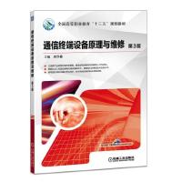 正版现货 通信终端设备原理与维修 通信系统一般模型 主机电路原理分析 无绳电话系统 计算机网络维修 第3版 书籍