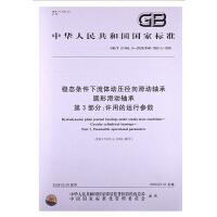 稳态条件下流体动压径向滑动轴承圆形滑动轴承 第3部分:许用的运行参数GB/T 21466.3-2008