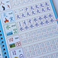儿童凹槽练字帖幼儿园汉字描红本初学者楷书笔顺笔画写字本练字本