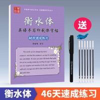 衡水体英文字帖考研英语高分写作字帖手写印刷体高中英语字帖速成