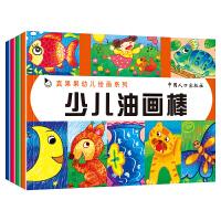 幼儿美术创意画册 儿童画教材少儿油画棒/真果果幼儿绘画系列 视觉大发现 极限视觉挑战 简笔画儿童画画