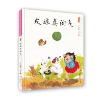 【99任选5件】【中国娃娃快乐幼儿园水墨绘本・游戏篇】 皮球真淘气