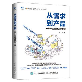 从需求到产品:0岁产品经理进阶之道 产品经理手册 产品设计指南 产品新人实战图书