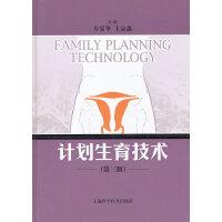 【二手书8成新】计划生育技术(第三版) 上海科学技术出版社