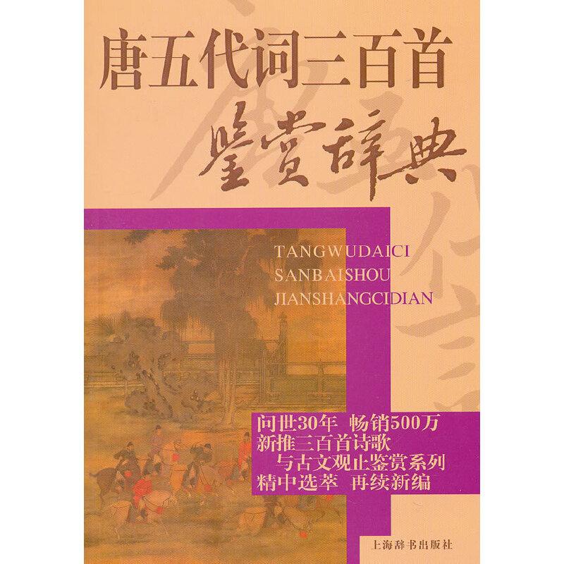 唐五代词三百首鉴赏辞典 读含英咀华赏析文,品含蓄蕴藉五代词