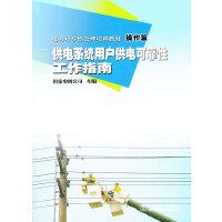 电力可靠性管理培训教材 操作篇 供电系统用户供电可靠性工作指南