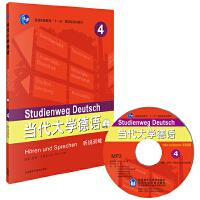 当代大学德语(4)(听说训练)(配MP3光盘)