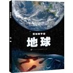探秘新宇宙·地球