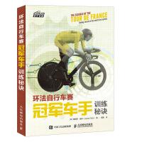 环法自行车赛车手训练秘诀