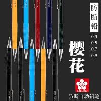 樱花防断自动铅笔0.3 0.5 0.7 0.9mm漫画书写设计活动铅笔