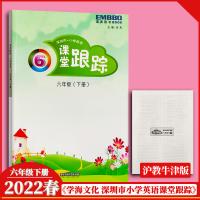 2020春 深圳市小学英语课堂跟踪六年级下册英波图书6年级下册课堂跟踪 9787568024334