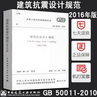 【官方正版】GB50011-2016 建筑抗震设计规范 gb50011-2010 2016版建筑抗震设计规范替代gb5
