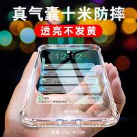 iPhone8手机壳 IPHONE 8PLUS手机套 苹果8/8plus保护套壳 透明硅胶全包防摔气囊手机壳套