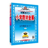 2019春 小学教材全解 五年级语文下 人教版(RJ版)