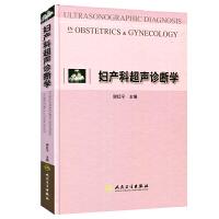 妇产科超声诊断学