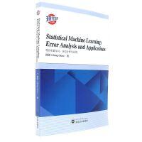 统计机器学习-误差分析与应用( 货号:730719426)