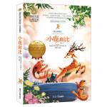 小鹿斑比 正版书 国际大奖儿童文学 9-12岁青少版 四年级课外书必读 三五六年级小学生版原版 1-6年级阅读故事书畅