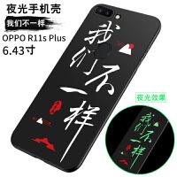 优品oppor11s手机壳男款r11splus夜光oppo潮牌r11s手机套女款0pp0软壳硅胶r磨