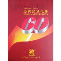 庆祝新中国成立六十周年(1949-2009):经典纪录电影 30DVD 中国文化 中国历史 光盘