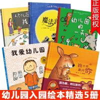 精选5册幼儿园入园绘本 我爱幼儿园+我不想离开你+幼儿园里我棒+幼儿园的+魔法亲亲儿童小班入园准备 精装绘本畅销阅读书