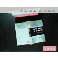 【二手旧书8成新】电影剧本写作基础 /美.悉德.菲尔德 中国文联出版公司