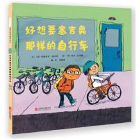 好想要塞吉奥那样的自行车――(启发童书馆出品)