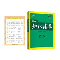 曲一线 历史 高中知识清单 高中必备工具书 第8次修订(全彩版)2021版 五三