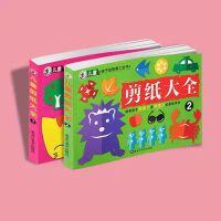 儿童剪纸大全(2册)3-4-5-6岁宝宝益智力开发玩具创意DIY折纸大全剪纸画书籍手工游戏书 幼儿园培养动手动脑能力手工
