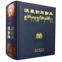 汉藏对照词典。汉语藏语双语对照 民族出版社