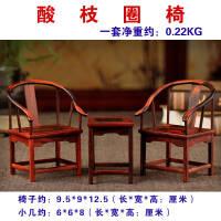 红木雕刻微缩家具模型摆件 鸡翅木质圈椅红酸枝木太师椅手工艺品
