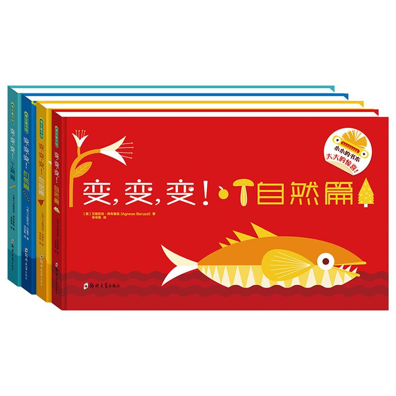 (限时抢)变,变,变!系列全四册自然篇工具篇物品篇机械篇