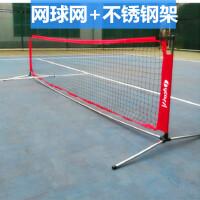 儿童网球网架便携式短网室外学生训练网不锈钢移动教练球网