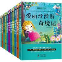 全11册儿童文学1-6年级经典阅读课外读物书籍爱丽丝梦游仙境木偶