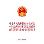 中华人民共和国招标投标法 中华人民共和国招标投标法实施条例 政府采购货物和服务招标投标管理办法