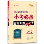 小考必备考前冲刺46天语文(最新版)68所名牌小学