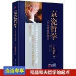 京瓷哲学:人生与经营的原点(平装)