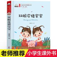 双眼皮猪宝宝 注音版儿童文学名家精选书系 小学生语文新课标必读丛书 一二三年级小学生课外阅读书籍 6-8-10-12岁儿童文学书籍名著