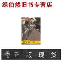 【二手书旧书95成新】戴安娜王妃(英汉对照),(美)克鲁恩(Krohn,K.) ,陈菊 注,上海外语教育