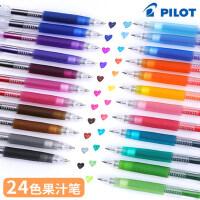 日本pilot百乐Juice彩色中性笔果汁笔学生用0.5mm按动水性手帐女文具百乐签字做笔记的彩笔