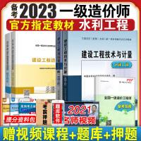 YS一级造价师2021教材水利 一级造价工程师2021年全套教材官方 一级造价工程师2021教材全套4本+一级造价师真题