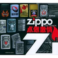 【新书店正版】ZIPPO点燃激情 屈耀辉著 中国宇航出版社 9787801448743