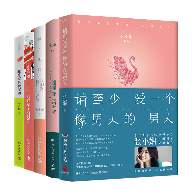 张小娴暖心爱情系列套装(请至少爱一个像男人的男人+谢谢你离开我+情人无泪+我这辈子有过你+我终究是爱你的) 全世界华人的爱情知己,张小娴出道20年,图书精华,用犀利的笔,写温热的情。