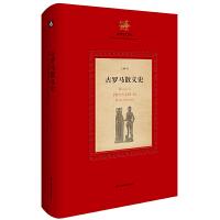 古罗马散文史(《古罗马文学史》第三部,以史为纲、以文体为目,系统梳理了古罗马散文的发展脉络)