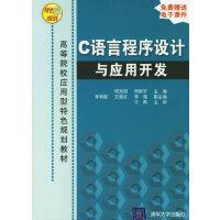 C语言程序设计与应用开发/高等院校应用型特色规划教材
