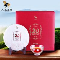 八马茶业 云南普洱茶熟茶饼20周年回归纪念饼礼盒装357克
