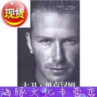 【旧书9成新】【正版现货包邮】大卫・贝克汉姆 [英]大卫・贝克汉姆 著 9787507415612