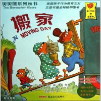 贝贝熊系列丛书(第1辑):搬家(英汉对照) [美] 斯坦・博丹(Berenstain S.) 绘;张德启 等 9787